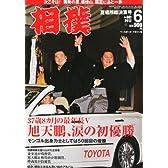 相撲 2012年 06月号 [雑誌]