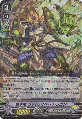 カードファイト!! ヴァンガード V-BT07/004 闘拳竜 ゴッドハンド・ドラゴン VR