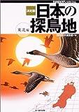 決定版 日本の探鳥地 東北編 (BIRDER SPECIAL) 画像