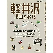 軽井沢 地図とお店2015-2016