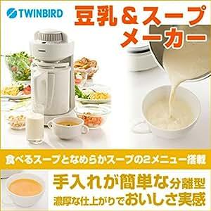 ツインバード 豆乳&スープメーカー KC-D846VO [エレクトロニクス]