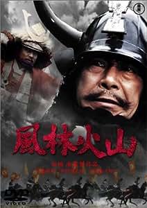 風林火山 [DVD]