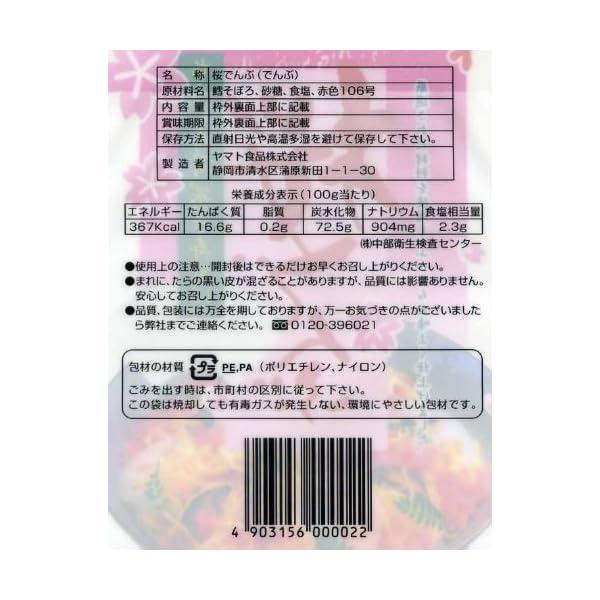 桜でんぶ小袋詰 30g×10袋の紹介画像2