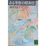 ある華族の昭和史―上流社会の明暗を見た女の記録 (講談社文庫)