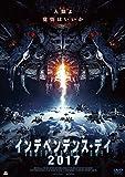 インデペンデンス・デイ2017[DVD]