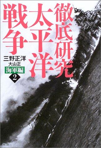 徹底研究・太平洋戦争 海軍編〈2〉