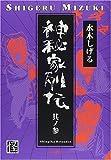 神秘家列伝 (其ノ3) (怪books)
