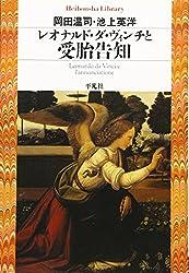 レオナルド・ダ・ヴィンチと受胎告知 (平凡社ライブラリー)