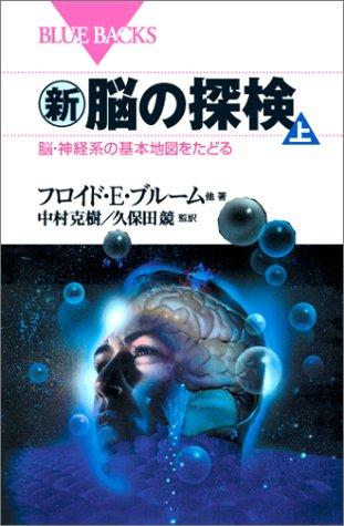 新・脳の探検(上)—脳・神経系の基本地図をたどる (ブルーバックス)