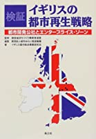 検証 イギリスの都市再生戦略―都市開発公社とエンタープライズ・ゾーン