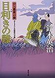 目利きの難-口入屋用心棒(30) (双葉文庫)