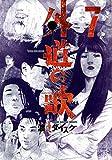 外道の歌 7 (ヤングキングコミックス)