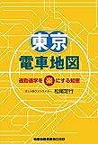 東京電車地図 通勤通学を楽にする知恵