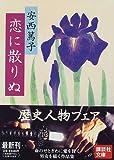 恋に散りぬ (講談社文庫)