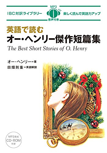 MP3 CD付 英語で読むオー・ヘンリー傑作短編集 The Best Short Stories of O. Henry【日英対訳】 (IBC対訳ライブラリー)