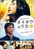 タイヨウのうた×YUIと薫のうた[DVD]