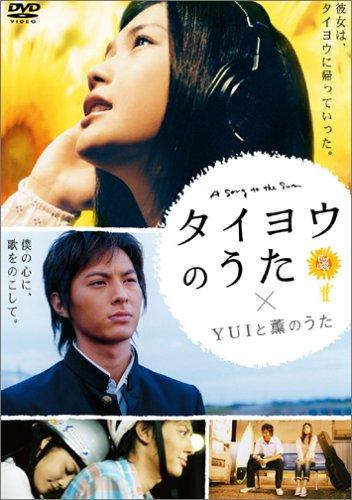 タイヨウのうた×YUIと薫のうた [DVD]の詳細を見る