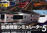 鉄道模型シミュレーター 5 第5号