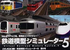 アイマジック 鉄道模型シミュレーター5 第5号
