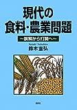現代の食料・農業問題〜誤解から打開へ〜