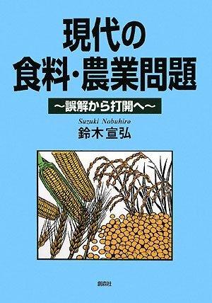 現代の食料・農業問題〜誤解から打開へ〜の詳細を見る