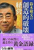 鈴木敏文の「創造的破壊」経営―「セブン&アイ」の成功戦略を探る (小学館文庫)