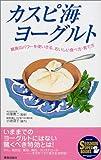 カスピ海ヨーグルト―驚異のパワーを使いきる、おいしい食べ方・育て方 (SEISHUN SUPER BOOKS)