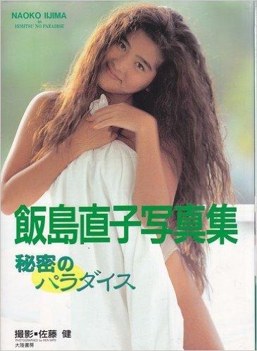 秘密のパラダイス―飯島直子写真集