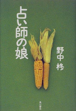 占い師の娘 (KADOKAWA新文芸)の詳細を見る