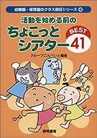 活動を始める前のちょこっとシアターBEST41 (幼稚園・保育園のクラス担任シリーズ)