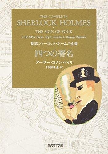 四つの署名 新訳シャーロック・ホームズ全集 (光文社文庫)の詳細を見る