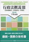 行政法概説III -- 行政組織法/公務員法/公物法 第4版