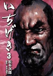 [松本次郎x永井義男] いちげき 第01-03巻