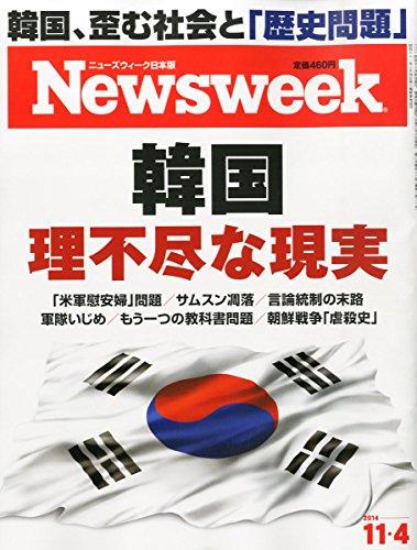 Newsweek (ニューズウィーク日本版) 2014年 11/4号 [韓国、歪む社会と「歴史問題」]