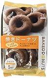 北川製菓 焼きドーナツ ショコラ 5個