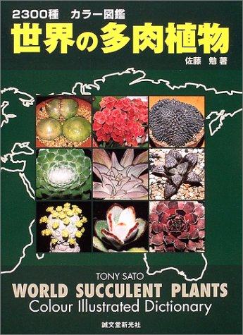 2300 カラー図鑑 世界の多肉植物