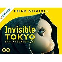 Invisible TOKYO シーズン1