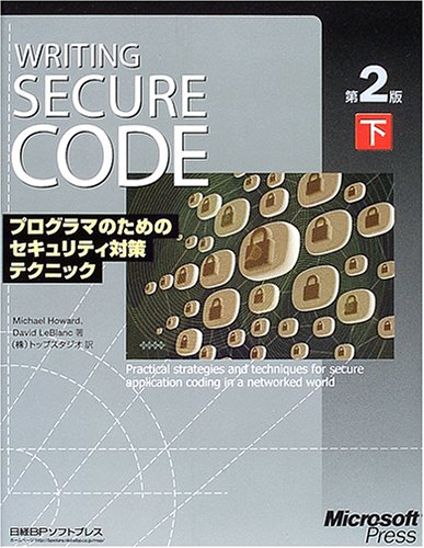 Writing Secure Code第2版〈下〉プログラマのためのセキュリティ対策テクニックの詳細を見る