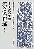 漢文名作選〈第2集 1〉古代の思想