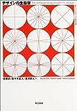 デザインの生態学―新しいデザインの教科書