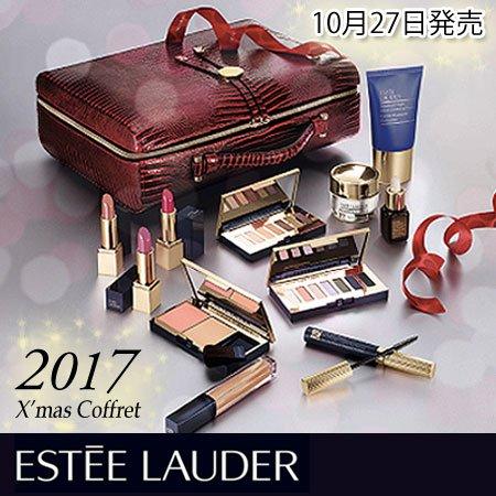 エスティローダー メークアップ コレクション 2017 クリスマス コフレ -ESTEE LAUDER-