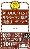 新TOEIC TEST サラリーマン特急 満点リーディング