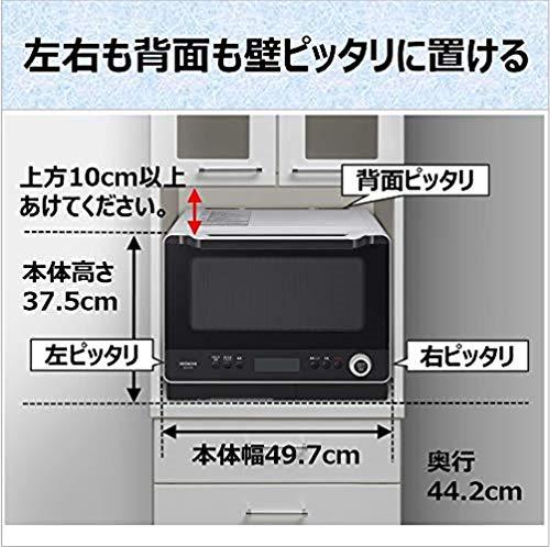 HITACHI(日立)『過熱水蒸気オーブンレンジヘルシーシェフ(MRO-W10X)』