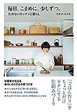 毎日、こまめに、少しずつ。 ためないキッチンと暮らし (中経出版)