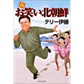 新お笑い北朝鮮