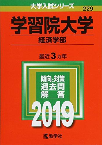 学習院大学(経済学部) (2019年版大学入試シリーズ)