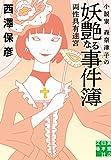 小説家 森奈津子の妖艶なる事件簿 (実業之日本社文庫)