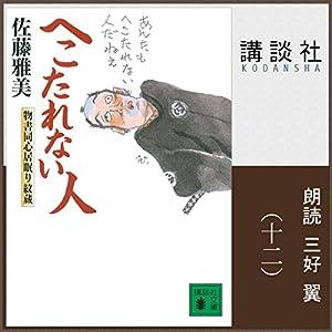 Amazon.co.jp: へこたれない人 ...
