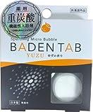 薬用 重炭酸 機能性入浴剤 バーデンタブ ゆずの香り 5錠