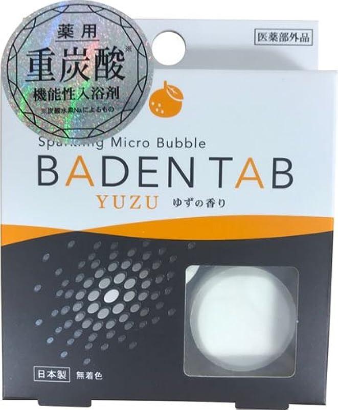 含意入る繰り返す薬用 重炭酸 機能性入浴剤 バーデンタブ ゆずの香り 5錠